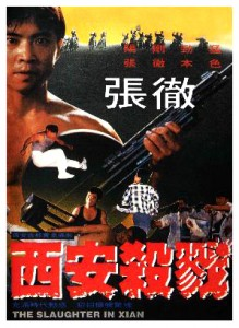 """Slaughter in Xian"" Chinese Poster"