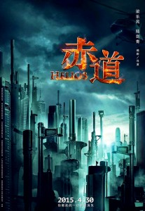 """""""Helios"""" Chinese Theatrical Poster"""