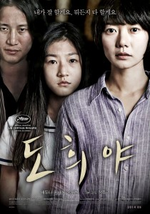 """A Girl at My Door"" Korean Theatrical Poster"