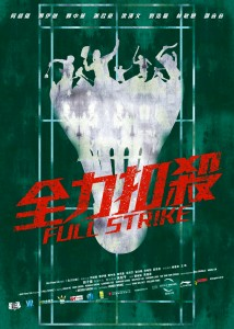 """""""Full Strike"""" Chinese Teaser Poster"""