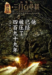 """The Monkey King 2"" Teaser Poster"
