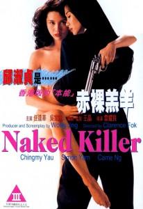"""""""Naked Killer"""" Chinese DVD Cover"""