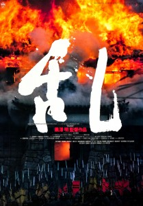 """""""Ran"""" Japanese Theatrical Poster"""