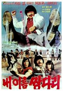 """""""Strike of Thunderkick Tiger"""" Korean Theatrical Poster"""