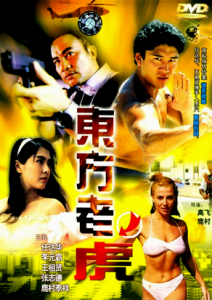 """""""Cyprus Tigers"""" Chinese DVD Cover"""
