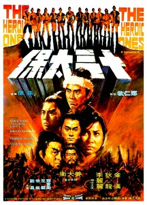 """The Heroic Ones"" Chinese Theatrical Poster"