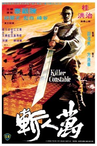 """Killer Constable"" Chinese Theatrical Poster"