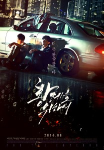"""For the Emperor"" Korean Theatrical Poster"