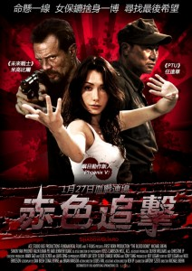 """ShadowGuard"" Chinese Theatrical Poster"