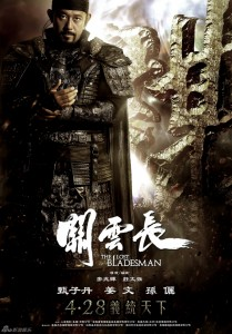 """""""The Lost Bladesman"""" Theatrical Poster"""