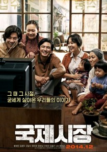 """Ode to My Father"" Korean Theatrical Poster"