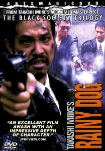 """Rainy Dog"" DVD Cover"