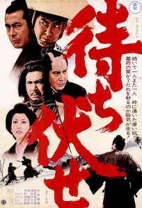 """Incident at Blood Pass"" Japanese Theatrical Poster"