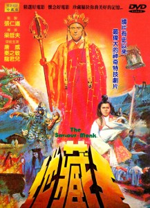 """""""The Saviour Monk"""" Chinese DVD Cover"""