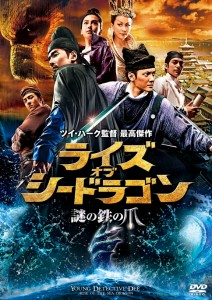"""Young Detective Dee: Rise of the Sea Dragon"" Japanese DVD Cover"