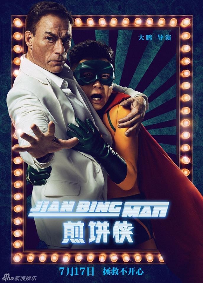 Movies Online : Jian Bing Man 2015