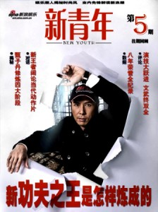 Donnie Yen Promotional Poster