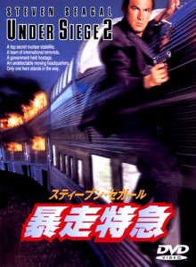 """Under Siege 2"" Japanese DVD Cover"