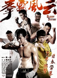"""Bloody Destiny"" Chinese Theatrical Poster"