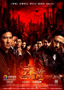 """Helios"" Chinese Theatrical Poster"