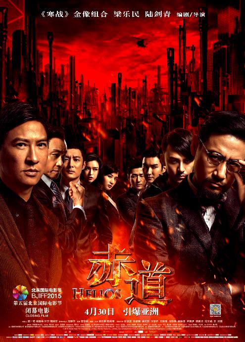 دانلود فیلم چینی آقای هلیوس