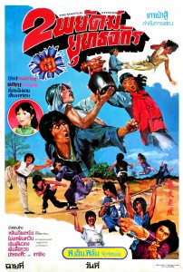 """The Master Strikes"" Thai Theatrical Poster"