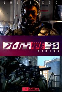 """""""VIRTUS"""" Teaser Poster"""
