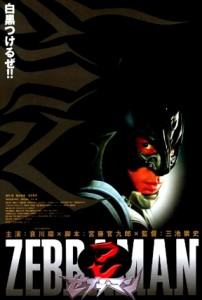 """Zebraman"" Japanese Theatrical Poster"
