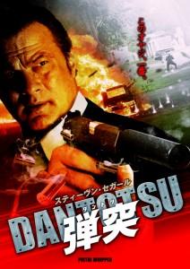 """""""Pistol Whipped"""" Japanese DVD Cover"""