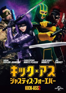 """Kick-Ass 2"" Japanese Theatrical Poster"