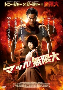 """Tom Yum Goong 2"" Japanese DVD Cover"