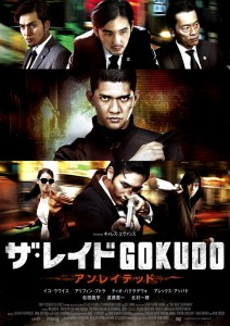 """The Raid 2"" Japanese Theatrical Poster"