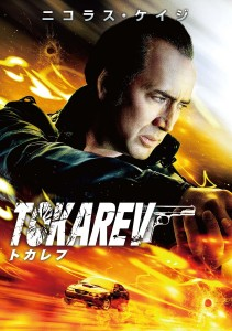 """Rage"" Japanese DVD Cover"