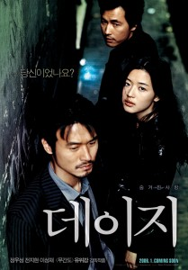"""Daisy"" Korean Theatrical Poster"
