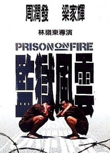 """Prison on Fire"" Chinese Theatrical Poster"