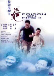 """Prison on Fire II"" Chinese DVD Cover"