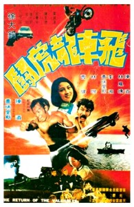 """Return of the Valuables"" Chinese Theatrical Poster"