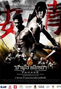 """""""Yamada: The Samurai of Ayothaya"""" Thai Theatrical Poster"""