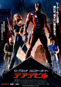 """Daredevil"" Japanese Theatrical Poster"