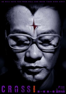 Cross | aka Smile for Me (2012) Review