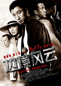 """Lethal Hostage"" Chinese Theatrical Poster"