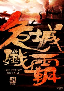 """The Deadly Reclaim"" Chinese Teaser Poster"