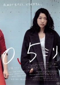 """0.5mm"" Japanese Theatrical Poster"