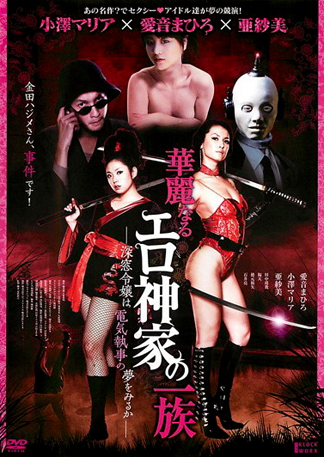 Maria Ozawa Full Movie