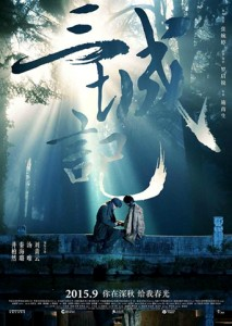 """""""Tale of Three Cities"""" Chinese Theatrical Poster"""