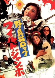 """Stray Cat Rock: Wild Jumbo"" Japanese Theatrical Poster"