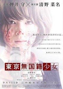 """""""Nowhere Girl"""" Japanese Theatrical Poster"""