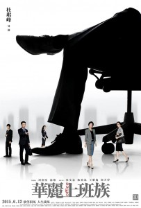 """""""Office"""" Chinese Theatrical Poster"""