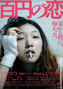 """100 Yen Love"" Japanese Theatrical Poster"