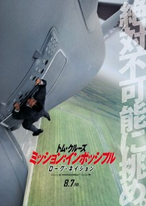 """Mission: Impossible – Rogue Nation"" Japanese Theatrical Poster"
